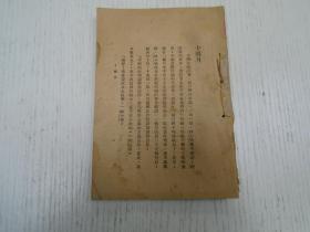 民国二十年十月三版/王天恨著《秋风》(十个月、将弃、离婚、不久长、一个弃妇)