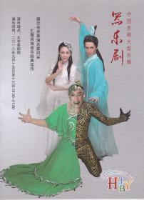 器乐剧《韵魂弦梦》——中国首都大型乐舞(节目单)