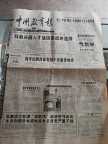 【报纸】中国教育报 2002年7月9日【科教兴国人才强国是战略选择】 【高考试题改革引领中学素质教育】【传承活态文化】