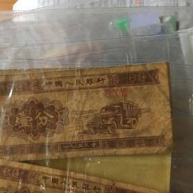 第二套人民币 纸分币壹分 707