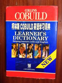 一版二印  COLLINS COBUILD LEARNER\'S DICTIONARY 柯林斯COBUILD英语学习词典