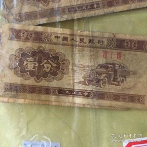 第二套人民币 纸分币壹分 717