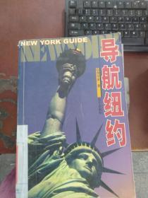 二手正版导航纽约9787800404764