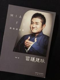 著名相声演员苗阜签名钤印     妙语连珠