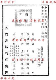 有奖券趣史-余杭生编-民国上海普通书局刊本(复印本)