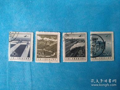 航2 航空邮票 1套(邮票)