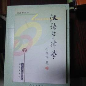 汉语节律学