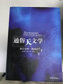 正版现货!通俗天文学:和宇宙的一场对话9787509001271
