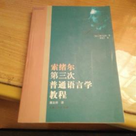 索绪尔第三次普通语言学教程