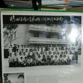 1983陕西保险公司第四期干部训结业合影
