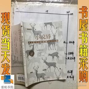 小说界      2014    6