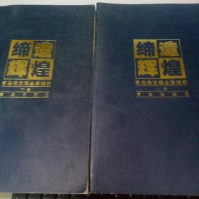 缔造辉煌—青岛港发展全景透析(上下两卷全,铜板纸全彩印刷)