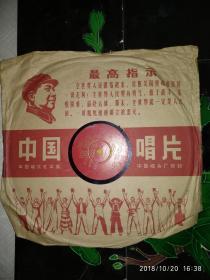 胶木唱片:女高音独唱 《晴朗的一天蝴蝶夫人咏叹调》 郭淑珍演唱