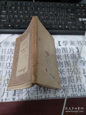 民国旧书:万有文库:中国天主教传教史(一册全)     土6