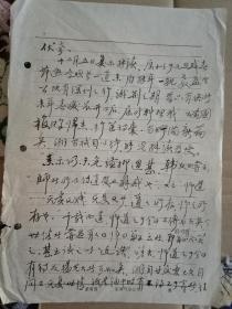 湖南文史馆员颜震潮 致李伏波毛笔信札2页
