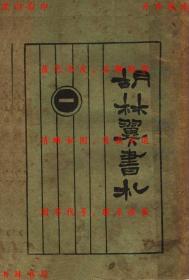 胡林翼书札-(清)曾国荃纂辑 许啸天整理-民国群学社刊本(复印本)