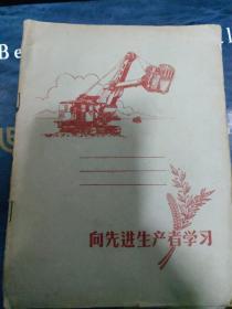 张家鹏的笔记本