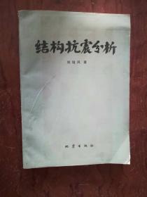 【结构抗震分析    大16开