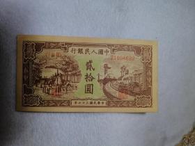 第一套人民币 贰拾元纸币 编号21804622