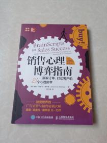 销售心理博弈指南 赢取订单、打动客户的21个心理脚本