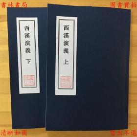 西汉演义-(明)甄伟著-民国尚古山房刊本(复印本)