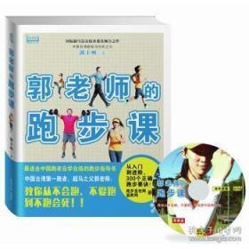 郭老师的跑步课 附光盘 未开封 9787511264817