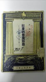 李达1949年8月  社会的意识形态