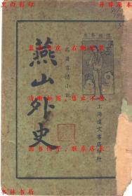 燕山外史-陈蕴斋著-民国上海连文书店刊本(复印本)