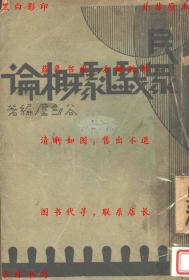 民众戏剧概论-谷剑尘编著-民国民智书局刊本(复印本)