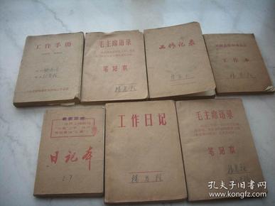 1969年-72年老革命干部-原开封市宣传部部长,统战部部长【杨基柱】工作笔记7本合售!总厚6.5厘米