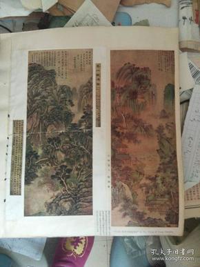 早期【古今名画印刷版】散页剪贴画,一共六张,贴在两张纸板上反正面