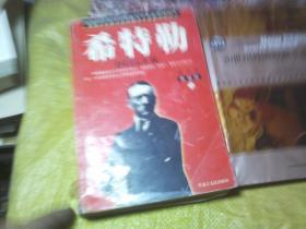 希特勒(上册)收藏版