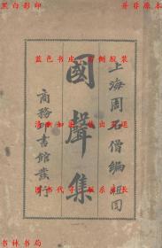 国声集-周石僧编-民国商务印书馆刊本(复印本)