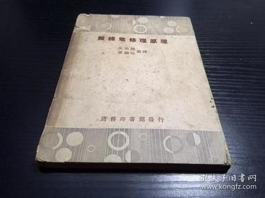《无线电修理原理》(民国三十七年商务印书馆出版)
