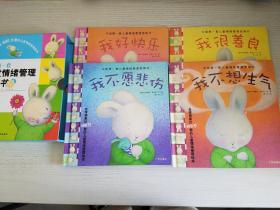 中国第一套儿童情绪管理图画书1(全4册):《我不想生气》《我不愿悲伤》《我好快乐》《我很善良》【实物拍图 品相自鉴 4册合售 精美盒装 】
