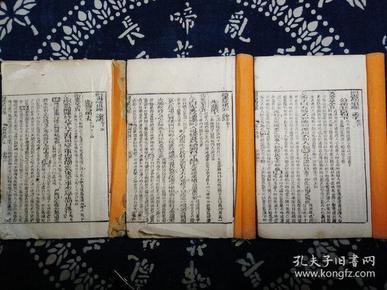 清代木刻古籍 四书味根录3册