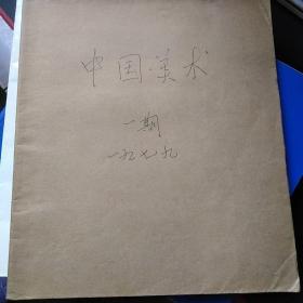 中国美术1979.1 品相很好包有书皮12开