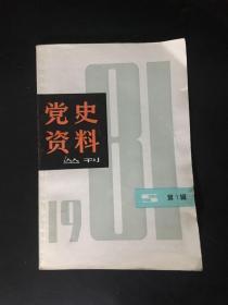 党史资料丛刊 1981年第1辑(总第6辑)