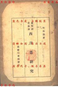 西洋画研究-倪贻德著-民国商务印书馆刊本(复印本)