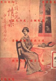 情祟(第六版)-周瘦鹃译-民国中华书局刊本(复印本)