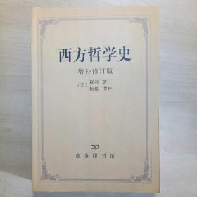 西方哲学史增补修订版