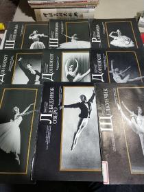 классическое наследие вариации из балетов русских хореографов:俄罗斯舞蹈芭蕾舞演员的古典遗产系列20本合售(外文)