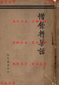 惜余轩琴话-汪若其编-民国大文书店刊本(复印本)