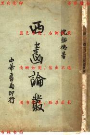 西画论丛-倪贻德著-民国中华书局刊本(复印本)
