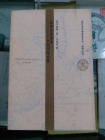 这些从秦国来--中国问题论集(05年初版  印量3000册)