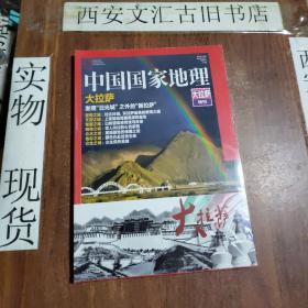 中国国家地理:大拉萨(特刊)