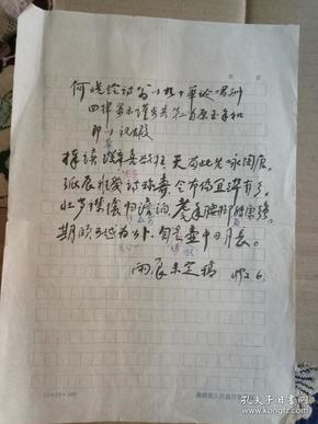 湖南文史馆员颜震潮诗稿4页
