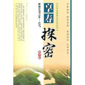 巴马长寿养生文化丛书--世界长寿之乡巴马享寿探秘
