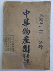 (中华物产园营业目录)