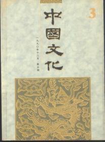中国文化 3期